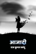 राज कुमार कांदु द्वारा लिखित  आजादी - 25 बुक Hindi में प्रकाशित
