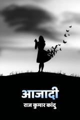 आजादी by राज कुमार कांदु in Hindi