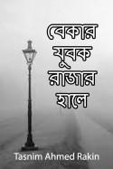 বেকার যুবক রাজার হালে - 1 by Tasnim Ahmed Rakin in Bengali