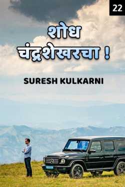 Shodh Chandrashekharcha - 22 - last part by suresh kulkarni in Marathi