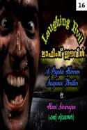 ലാഫിംഗ് ഈവിള് - ഭാഗം 16 by ഹണി ശിവരാജന് .....Hani Sivarajan..... in Malayalam