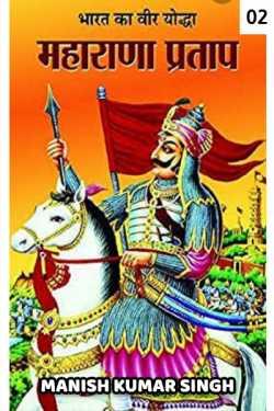 Veer Shiromani Maharana Prataap - 2 by Manish Kumar Singh in Hindi