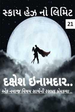 Sky Has No Limit - 21 by Dakshesh Inamdar in Gujarati