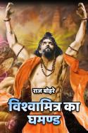 राज बोहरे द्वारा लिखित  विश्वामित्र का घमण्ड बुक Hindi में प्रकाशित