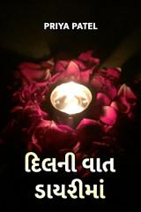 દિલ ની વાત ડાયરી માં દ્વારા Priya Patel in Gujarati
