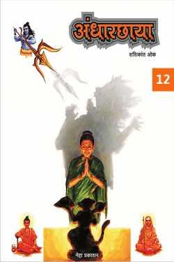Andhaarchhaya  - 12 by Shashikant Oak in Marathi
