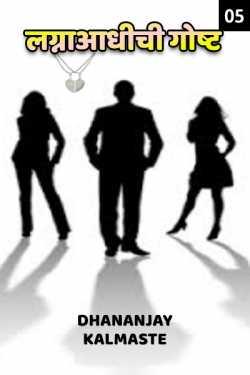लग्नाआधीची गोष्ट - (भाग 5)