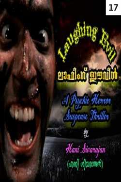 Laughing Evil - 17 by ഹണി ശിവരാജന് .....Hani Sivarajan..... in Malayalam