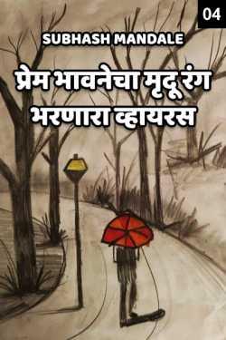 Prem bhavnecha mrudu rang bharnara virus - 4 by Subhash Mandale in Marathi
