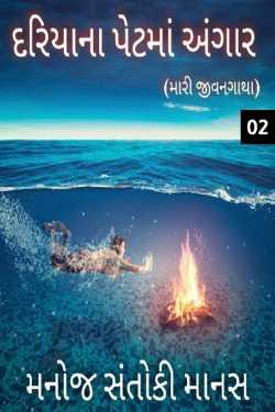 dariyana petma angar - 2 by મનોજ સંતોકી માનસ in Gujarati