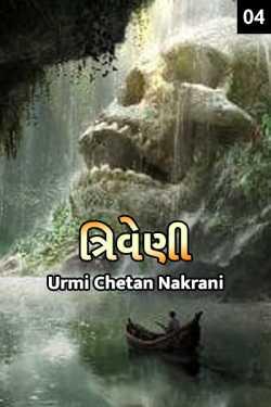 Triveni - 4 by Urmi Chetan Nakrani in Gujarati