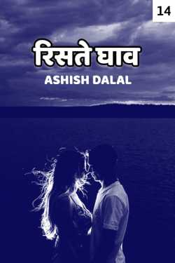 Risate Ghaav - 14 by Ashish Dalal in Hindi