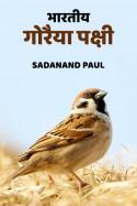 Sadanand Paul द्वारा लिखित  भारतीय गोरैया पक्षी बुक Hindi में प्रकाशित