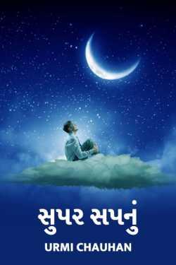 સુપર સપનું by Urmi chauhan in :language