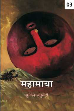 Mahamaya - 3 by Sunil Chaturvedi in Hindi