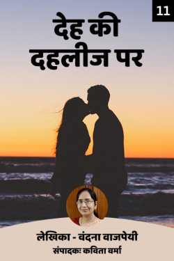 Deh ki Dahleez par - 11 by Kavita Verma in Hindi