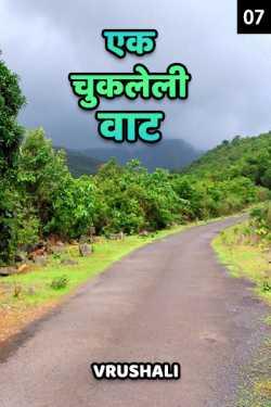 Ek chukleli vaat - 7 by Vrushali in Marathi