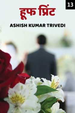 Huf Print - 13 - last part by Ashish Kumar Trivedi in Hindi
