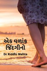 એક વળાંક જિંદગીનો by Dr Riddhi Mehta in Gujarati
