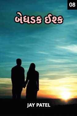 Bedhadak ishq - 8 by jay patel in Gujarati