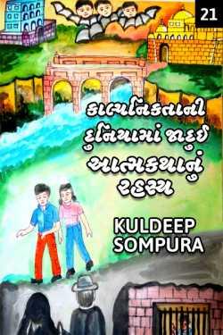 Imagination world: Secret of the Megical biography - 21 by Kuldeep Sompura in Gujarati