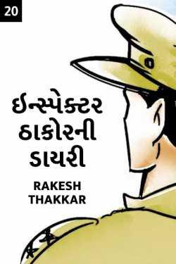 Incpector Thakorni Dairy - 20 by Rakesh Thakkar in Gujarati