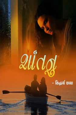 book review shantnu by SUNIL ANJARIA in Gujarati