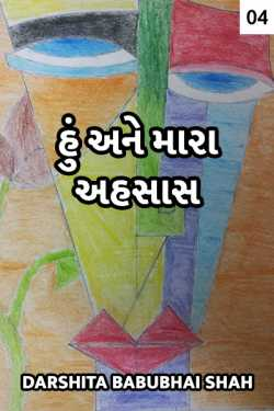 hu ane mara ahsaas - 4 by Darshita Babubhai Shah in Gujarati