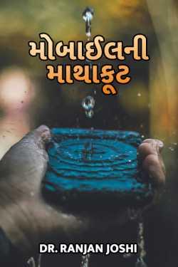 Mobile ni Mathakoot by Dr. Ranjan Joshi in Gujarati