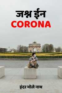 Jashn in Corona