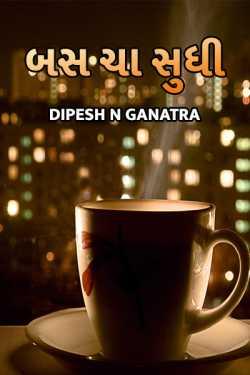Bus Cha Sudhi – Web Series Part – 1 2 by Dipesh N Ganatra in Gujarati