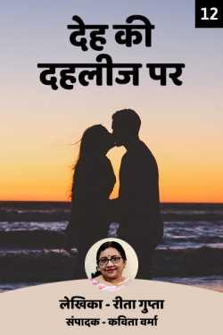 Deh ki Dahleez par - 12 by Kavita Verma in Hindi