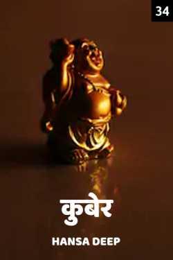 Kuber - 34 by Hansa Deep in Hindi