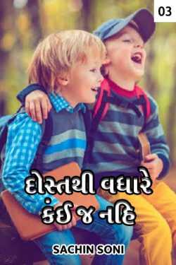 dostthi vadhare kai j nahi - 3 by Sachin Soni in Gujarati