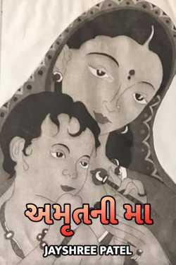 Amrutni maa - 1 by Jayshree Patel in Gujarati