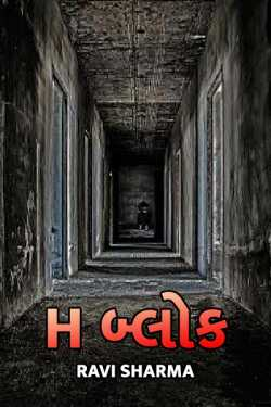 H Block by Ravi Sharma in Gujarati