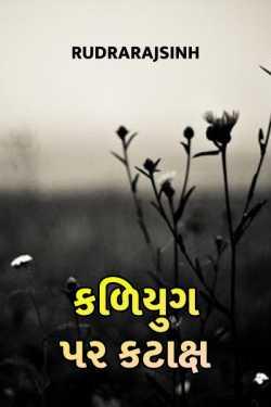kalyug par kataksh by Rudrarajsinh in Gujarati