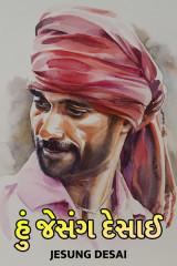 હું જેસંગ દેસાઈ.. by Jesung Desai in Gujarati