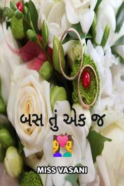 bas tu ek j - 4 - last part by Miss  Vasani in Gujarati