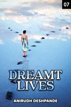 Dreamt Lives - 7 - Last Part by Anirudh Deshpande in English