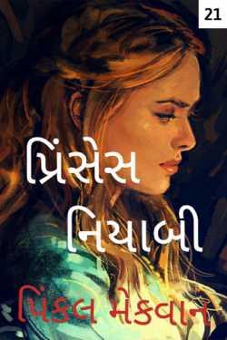 Prinses Niyabi -21 by pinkal macwan in Gujarati