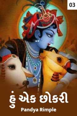 hu ek chhokri - 3 by Pandya Rimple in Gujarati
