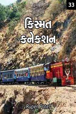 Kismat Connection - 33 by Rupen Patel in Gujarati