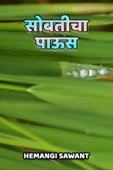 सोबतीचा पाऊस द्वारा Hemangi Sawant in Marathi
