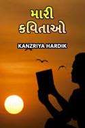 મારી કવિતાઓ ભાગ 4 by Kanzriya Hardik in Gujarati