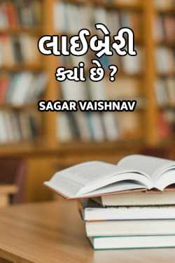 library by Sagar Vaishnav in Gujarati