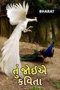 tu joiae, kavita by Bharat in Gujarati