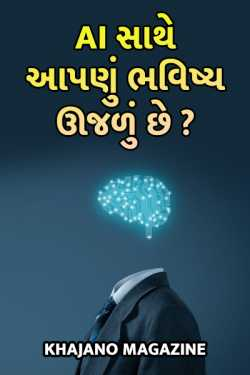Artificial Intelligence and we part 1 by Khajano Magazine in Gujarati
