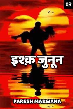 Ishq Junoon - 9 by The Urban Writer... in Hindi