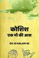 कोशिश - एक माँ की आस by Dil ki Kalam se in English